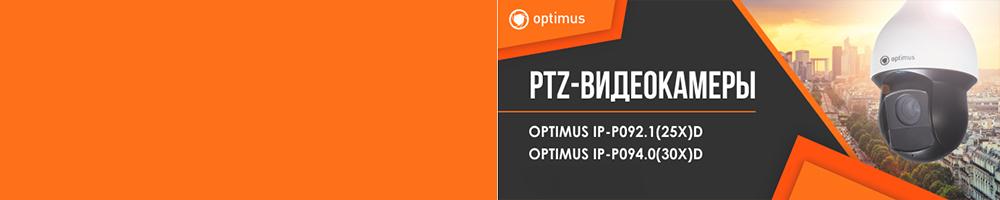 PTZ-видеокамеры
