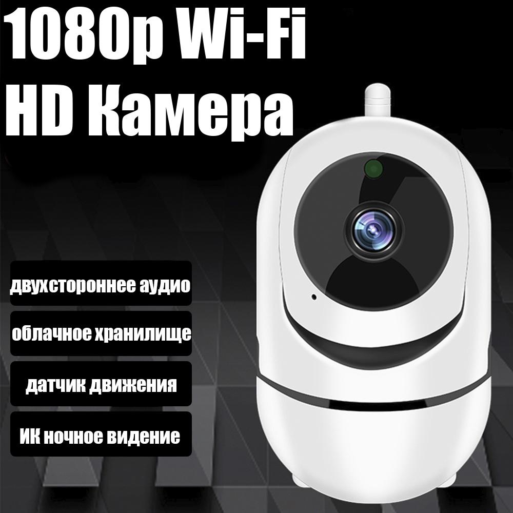 Умная, беспроводная камера для наблюдения за детьми