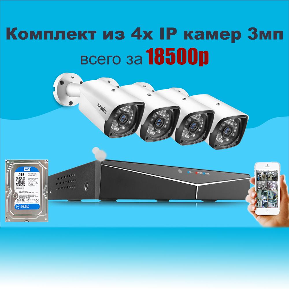 Комплект из 4х камер 3мп