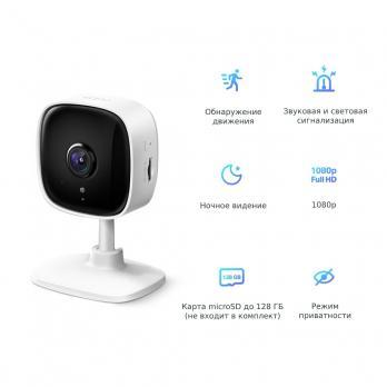 Домашняя Wi-Fi камера Tapo C100